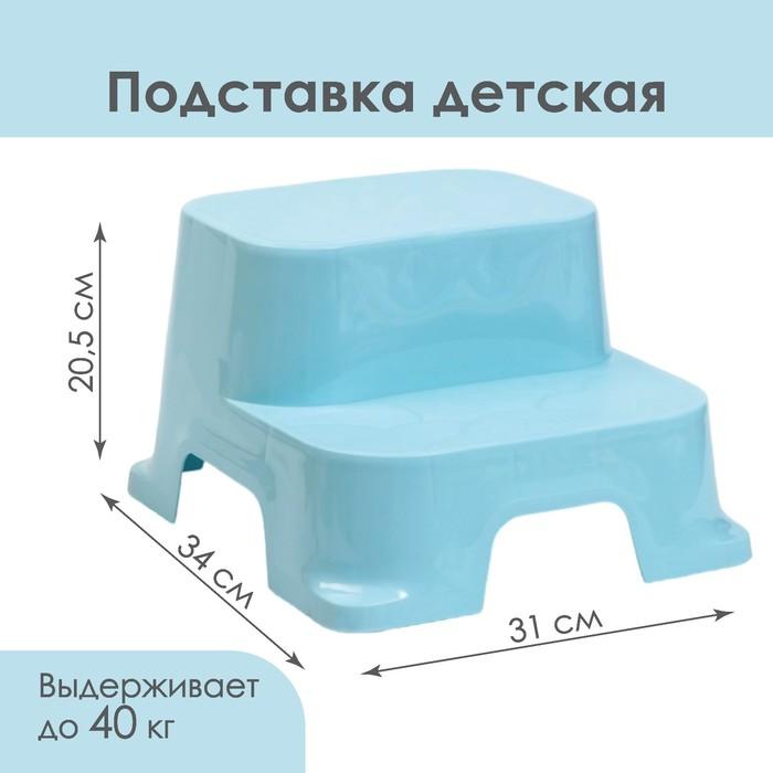 Детский табурет-подставка GUARDIAN, цвет голубой пастельный