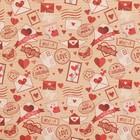 Бумага упаковочная крафтовая «Почта любви», 50 × 70 см