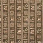 Бумага упаковочная крафтовая «Блистательных побед», 50 × 70 см