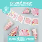 Набор бумажной посуды «С днём рождения. 2 годика», 6 тарелок, 6 стаканов, 6 колпаков, 1 гирлянда, цвет розовый