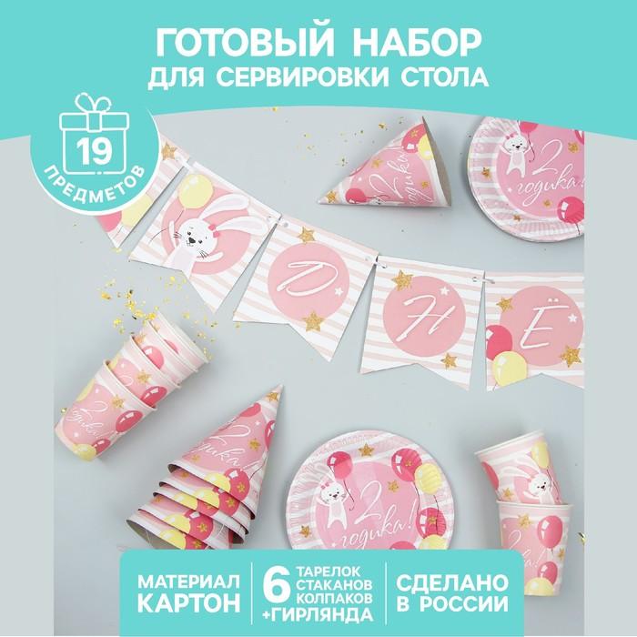 Набор бумажной посуды «С днём рождения. 2 годика», 6 тарелок, 6 стаканов, 6 колпаков, 1 гирлянда, розовый
