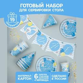 Набор бумажной посуды «С днём рождения. 2 годика», 6 тарелок, 6 стаканов, 6 колпаков, 1 гирлянда, цвет голубой