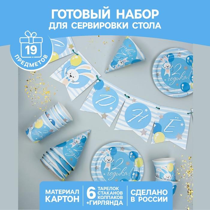 Набор бумажной посуды «С днём рождения. 2 годика», 6 тарелок, 6 стаканов, 6 колпаков, 1 гирлянда, голубой