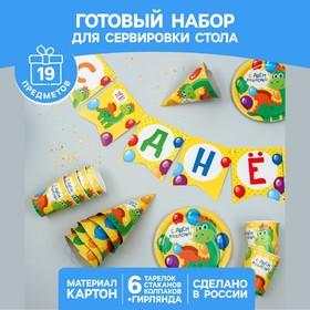 Набор бумажной посуды «С днём рождения Дракончик», 6 тарелок, 6 стаканов, 6 колпаков, 1 гирлянда