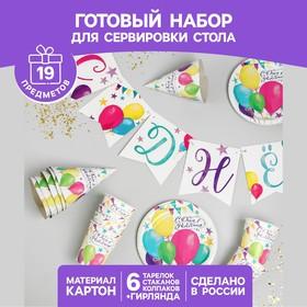 Набор бумажной посуды «С днём рождения Шары», 6 тарелок, 6 стаканов, 6 колпаков, 1 гирлянда