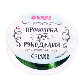 Beading wire diameter 0.3 mm, length 30 m, colour green