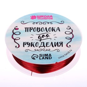 Beading wire diameter 0.4 mm, length 30 m, color red