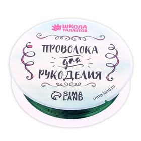 Beading wire diameter 0.4 mm, length 30 m, colour green