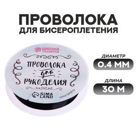 Beading wire diameter 0.4 mm, length 30 m, colour black