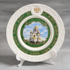 "The souvenir plate ""Ekaterinburg"" (the Church on the Blood), 20 cm"