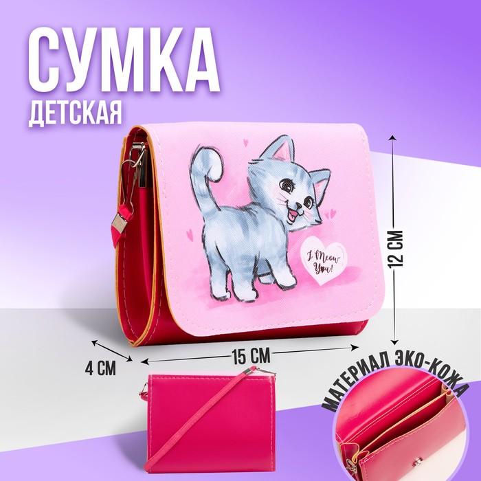 Сумка детская, отдел на клапане, цвет розовый