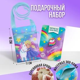 Baby gift set bag + brooch, color blue