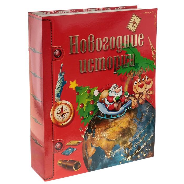 """Сладкий новогодний подарок """"Новогодние истории"""", 1 кг"""