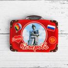 """Магнит в форме чемодана """"Кемерово.Память шахтёрам Кузбасса"""""""