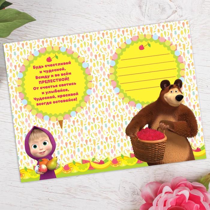 поздравление андрей и маша и медведь инете советы