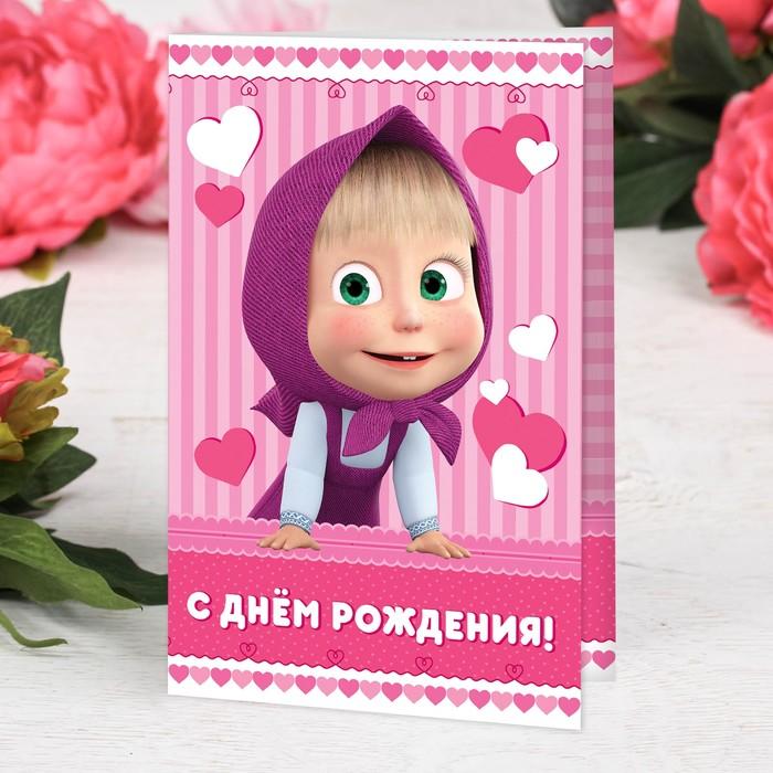 Один годик, открытка с днем рождения дочери маши