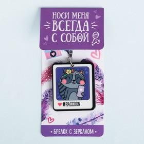 "Keychain with mirror ""Enotik"""