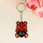 "Key chain ""Bear"", 4,6x4,6cm"