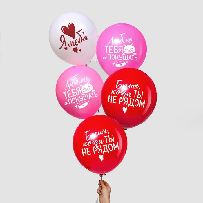 "Balloon 12"" ""Love you to eat"", 25 PCs"