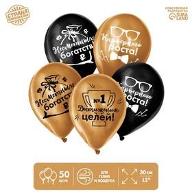 "Balloon 12"", ""Ambitious"", 50 PCs."