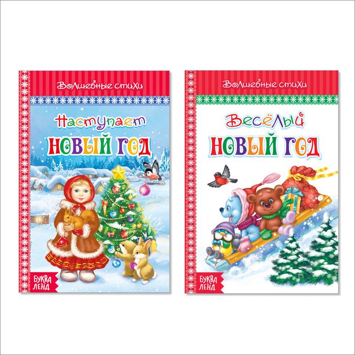 Набор книг в твёрдом переплёте «Стихи про Новый год», 2 шт по 48 страниц