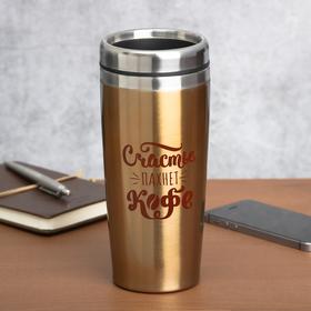 """Термостакан """"Счастье пахнет кофе"""", 450 мл"""