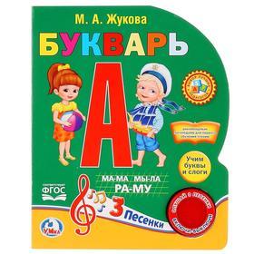 Книга музыкальная «Букварь» М.А. Жуковой, 1 кнопка с 3 песенками, 10 стр.