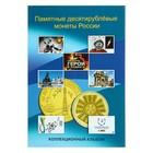 Альбом-планшет блистерный для монет «Памятные десятирублевые монеты России»