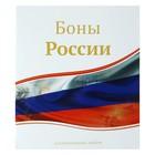 Альбом для монет «Боны России» Optima, 230х270 мм, без листов