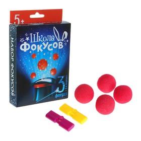 "Magic kit ""Ball-box"" 3 focus"
