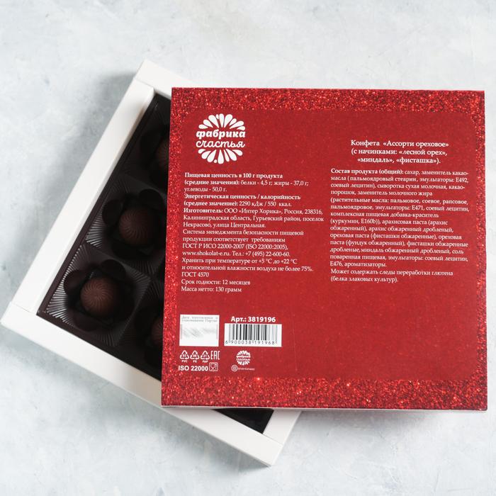 "Набор конфет ""Люблю тебя"", 130 г"