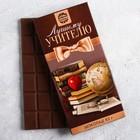 """Шоколад """"Лучшему учителю"""", 90 г"""