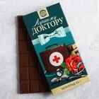 """Шоколад """"Лучшему доктору"""", 90 г"""