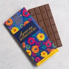 """Шоколад """"Лучшему воспитателю"""", 90 г"""