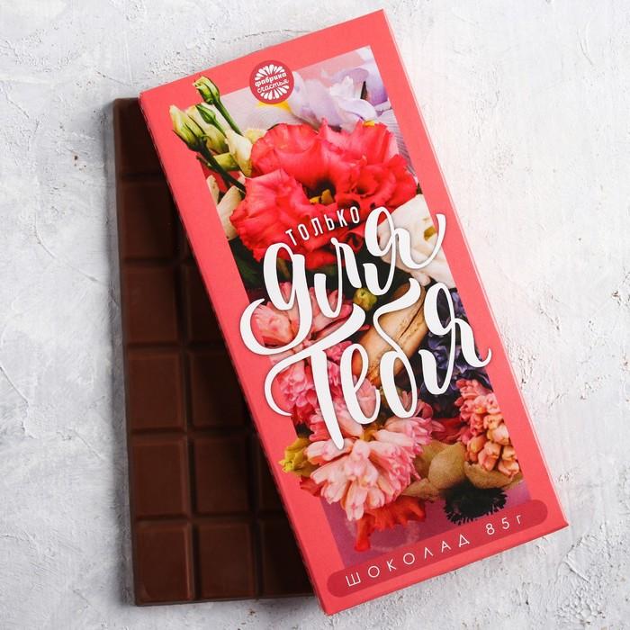 "Шоколад ""Для тебя"", 85 г"