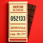 Шоколад молочный «Счастливый билет», 85 г