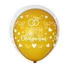 """Воздушные шары """"С днем свадьбы""""  шар в шаре, набор 5 шт, цвет золотой - фото 308470474"""