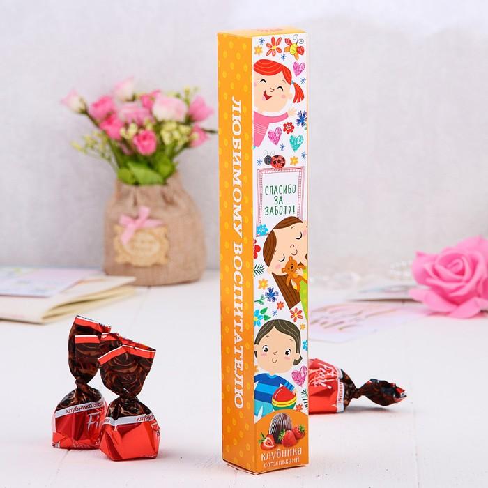 Набор конфет «Любимому воспитателю», 90 г