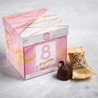 """Шоколадные конфеты в коробке-кубе """"8 Марта"""", 110 г"""
