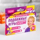 Игра карточная «Подвижные игры и упражнения», для детей от 3 до 5 лет