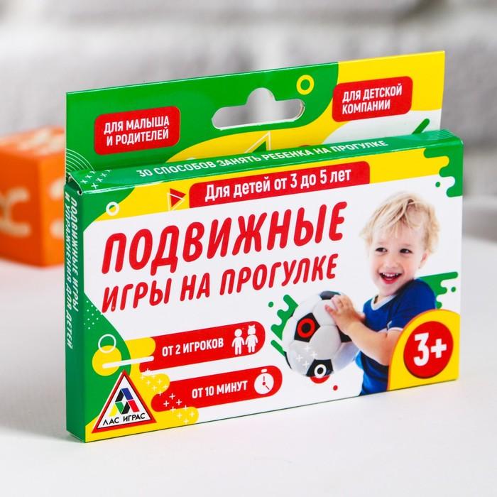 Игра карточная «Подвижные игры на прогулке», для детей от 3 до 5 лет