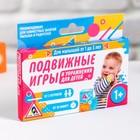 Игра карточная «Подвижные игры и упражнения», для детей от 1 до 3 лет