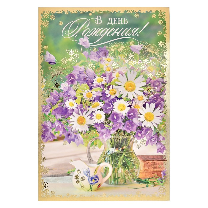 Открытка с днем рождения полевые цветы с надписями, лягушонок