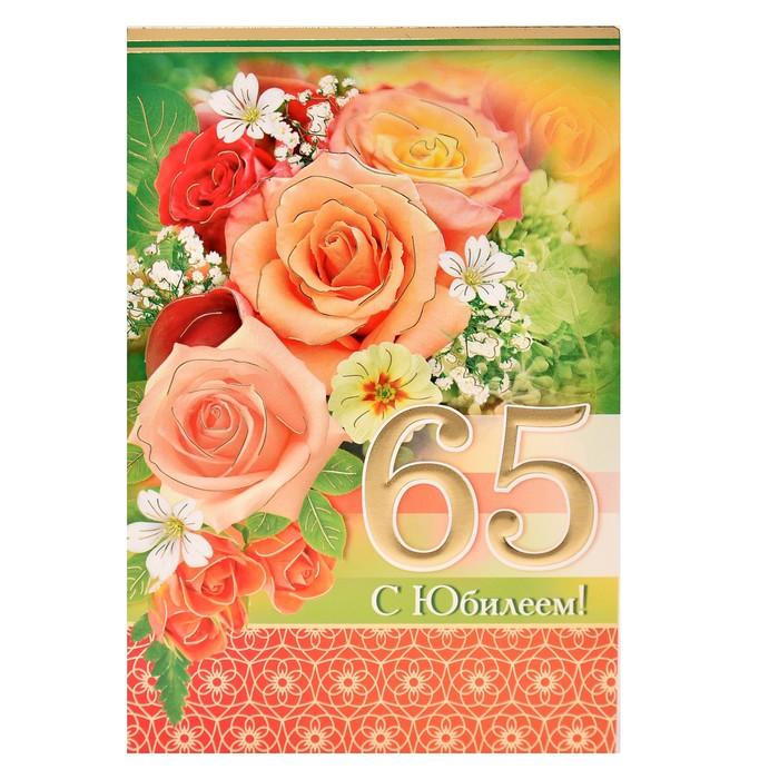 Красивые, фон для открытки с юбилеем 65 лет