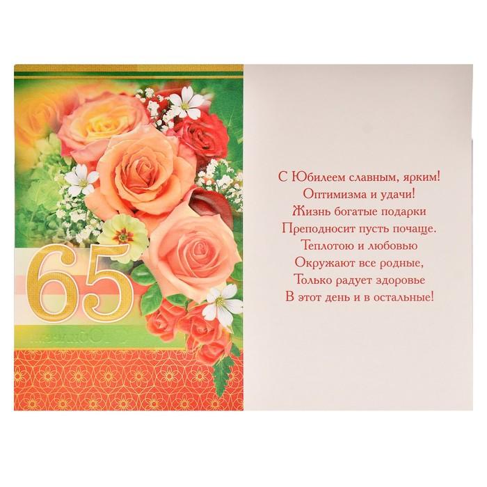Как подписать открытку на юбилей 65 лет от коллег, давай свидания