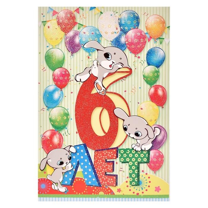 Поздравительные открытки девочке на 6 лет, смешно танцуют