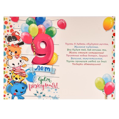 Поздравление с днем рождения 9лет