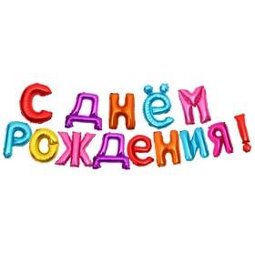 """Шар фольгированный 16"""" """"С днем рождения"""", заглавные буквы, МИКС"""