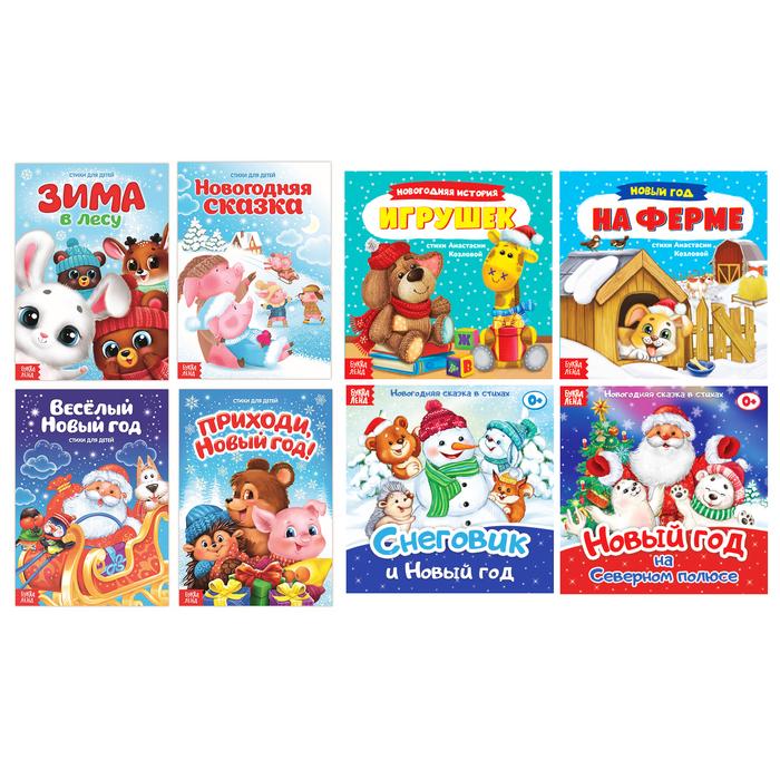 Набор новогодних стихов для малышей, 8 шт по 12 стр