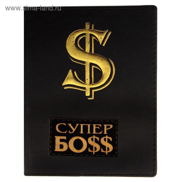 """Обложка для паспорта """"Супер босс"""""""